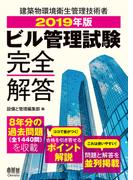 ビル管理試験完全解答 建築物環境衛生管理技術者 2019年版