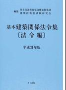 基本建築関係法令集 平成31年版法令編