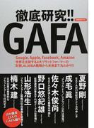 徹底研究!!GAFA Google,Apple,Facebook,Amazon世界を支配する4大プラットフォーマーの財務,AI,M&A戦略から未来まで丸わかり!! (洋泉社MOOK)