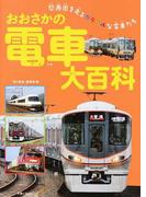 おおさかの電車大百科 関西圏を走るカラフルな電車たち