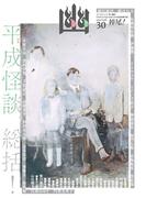 幽 日本初怪談専門誌 vol.30 特集平成怪談、総括! (カドカワムック)