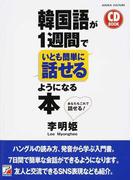 韓国語が1週間でいとも簡単に話せるようになる本 あなたもこれで話せる! (CD BOOK)