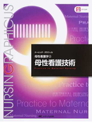 母性看護技術 第4版 (ナーシング・グラフィカ 母性看護学)