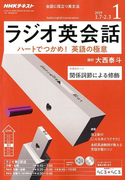 NHK ラジオ英会話 2019年 01月号 [雑誌]