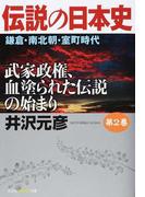 伝説の日本史 第2巻 鎌倉・南北朝・室町時代 (光文社知恵の森文庫)
