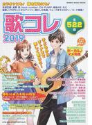 歌コレ 2019 (シンコー・ミュージック・ムック)