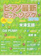 ピアノ最新ヒット・ソング 2019 (シンコー・ミュージック・ムック)