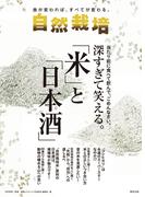 自然栽培 食が変われば、すべてが変わる。 Vol.17 深すぎて笑える。「米」と「日本酒」