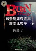 BURN 上 (角川ホラー文庫 猟奇犯罪捜査班・藤堂比奈子)