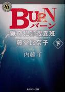 BURN 下 (角川ホラー文庫 猟奇犯罪捜査班・藤堂比奈子)