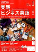 NHK ラジオ実践ビジネス英語 2019年 01月号 [雑誌]