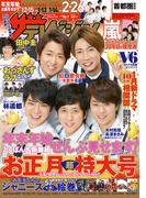 週刊 ザ・テレビジョン 関東版 2019年 1/4号 [雑誌]