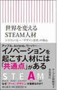 世界を変えるSTEAM人材 シリコンバレー「デザイン思考」の核心 (朝日新書)