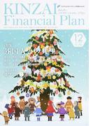 KINZAI Financial Plan No.406(2018.12) 〈特集〉外国人との共生