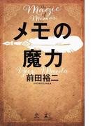 メモの魔力 (NEWSPICKS BOOK)