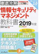 情報セキュリティマネジメント教科書 2019年度 (徹底攻略)