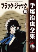【オンデマンドブック】ブラック・ジャック 15 (B5版 手塚治虫全集)