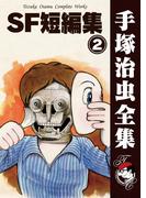 【オンデマンドブック】SF短編集 2 (B5版 手塚治虫全集)