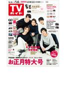 週刊 TVガイド 関東版 2019年 1/4号 [雑誌]