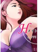 【期間限定 無料お試し版】Hメイト 1巻(Rush!)