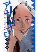 【期間限定 無料お試し版】アサギロ~浅葱狼~ 1(ゲッサン少年サンデーコミックス)