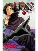 【期間限定 無料お試し版】月の蛇 1(ゲッサン少年サンデーコミックス)