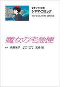文春ジブリ文庫 シネマコミック 魔女の宅急便