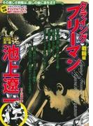 COMIC魂 別冊 池上遼一 クライング フリーマン 戦輪編
