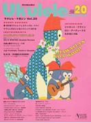 ウクレレ・マガジン Vol.20(2019WINTER ISSUE) (リットーミュージック・ムック)