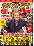 探偵!ナイトスクープWalker 人気テレビ番組「探偵!ナイトスクープ」放送30周年記念公式ガイド (ウォーカームック)