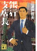 銀行支店長 新装版 (講談社文庫)