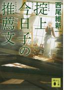 掟上今日子の推薦文 (講談社文庫 忘却探偵シリーズ)