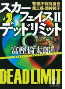 スカーフェイス 警視庁特別捜査第三係・淵神律子 2 デッドリミット (講談社文庫)
