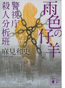 雨色の仔羊 (講談社文庫 警視庁殺人分析班)
