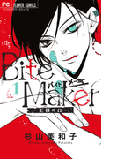 Bite Maker ~王様のΩ~ 1 (フラワーコミックス)