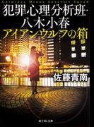 犯罪心理分析班・八木小春 アイアンウルフの箱 (富士見L文庫)