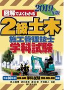 図解でよくわかる2級土木施工管理技士学科試験 2019年版