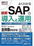 よくわかる最新SAPの導入と運用 SIer & 情シスのための基礎知識 (図解入門 Visual Guide Book)