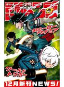 週刊少年ジャンプ 12月新刊NEWS!(ジャンプコミックスDIGITAL)