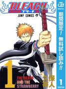 BLEACH モノクロ版【期間限定無料】 1(ジャンプコミックスDIGITAL)