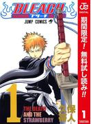 BLEACH カラー版【期間限定無料】 1(ジャンプコミックスDIGITAL)