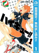 ハイキュー!!【期間限定無料】 1(ジャンプコミックスDIGITAL)