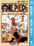 ONE PIECE モノクロ版【期間限定無料】 1(ジャンプコミックスDIGITAL)