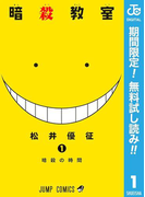 暗殺教室【期間限定無料】 1(ジャンプコミックスDIGITAL)