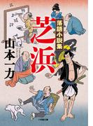 芝浜 落語小説集 (小学館文庫)