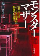 モンスターマザー 長野・丸子実業「いじめ自殺事件」教師たちの闘い (新潮文庫)
