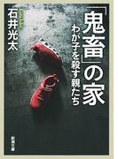 「鬼畜」の家 わが子を殺す親たち (新潮文庫)