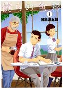 僕らの色彩 1 (ACTION COMICS)