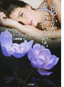 密やかな愛へのいざない (二見文庫 ザ・ミステリ・コレクション)