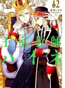 王室教師ハイネ 12 (Gファンタジーコミックス)
